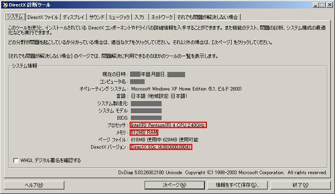 スペック 確認 pc Windows10でPCのスペックを確認する方法を解説【初心者向け】
